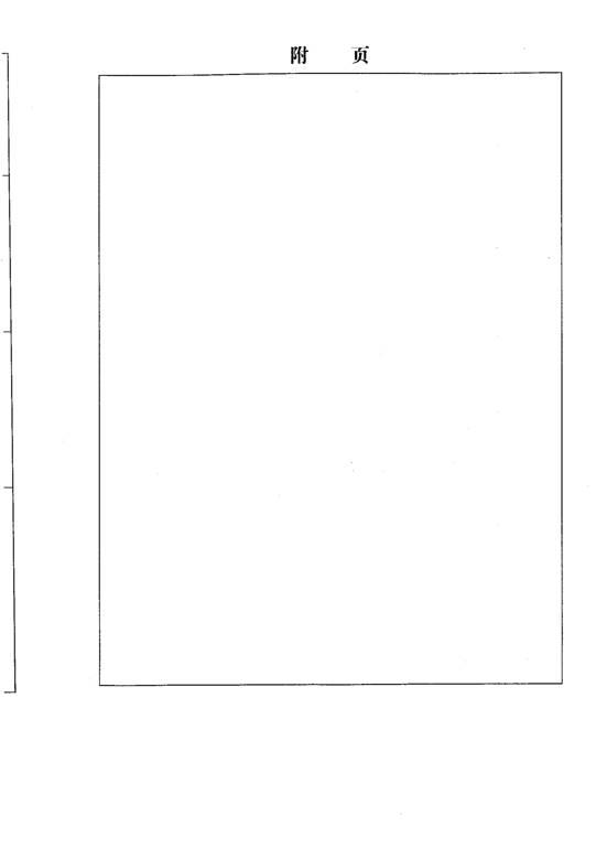 应征公民政治审查表样式参考七