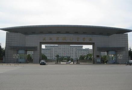 武汉军械士官学校