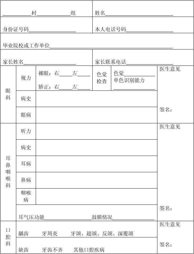 应征公民体格检查表