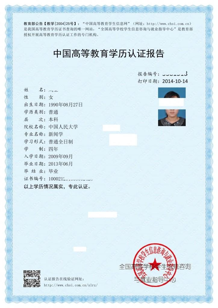 学历认证报告